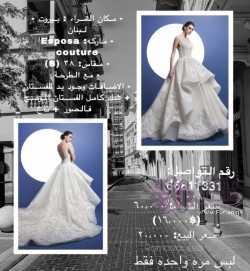 فستان زفاف اسطوري